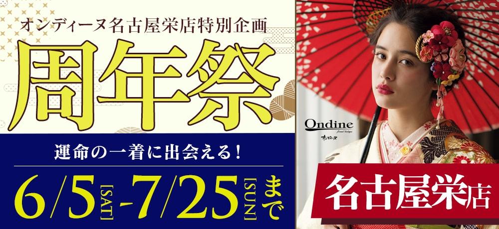 名古屋栄店 周年祭6-7月