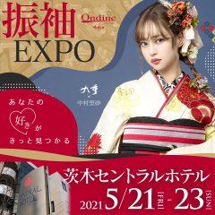 【振袖EXPO】特別な3日間!茨木セントラルホテルで運命の一着が見つかる♪