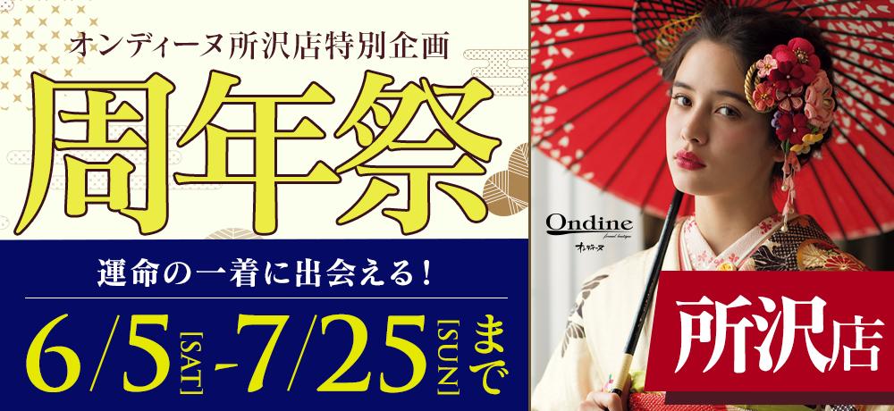 所沢店 周年祭6-7月