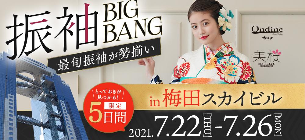 振袖BIGBANGin梅田スカイビル