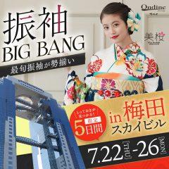 【振袖BIGBANG】特別な5日間!梅田スカイビルで運命の一着が見つかる♪