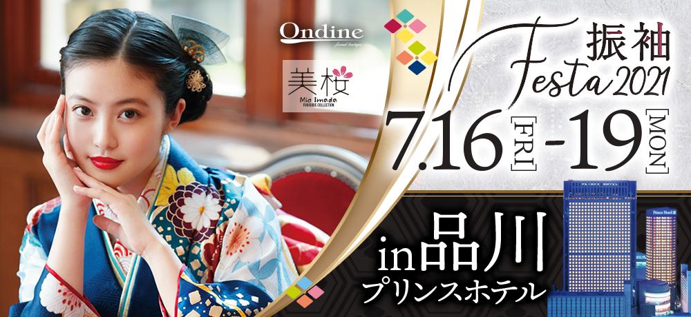 振袖Festa2021 in 品川プリンスホテル