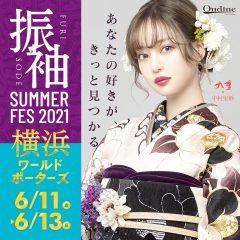 【振袖SUMMER FES2021】特別な3日間!横浜ワールドポーターズで運命の一着が見つかる♪