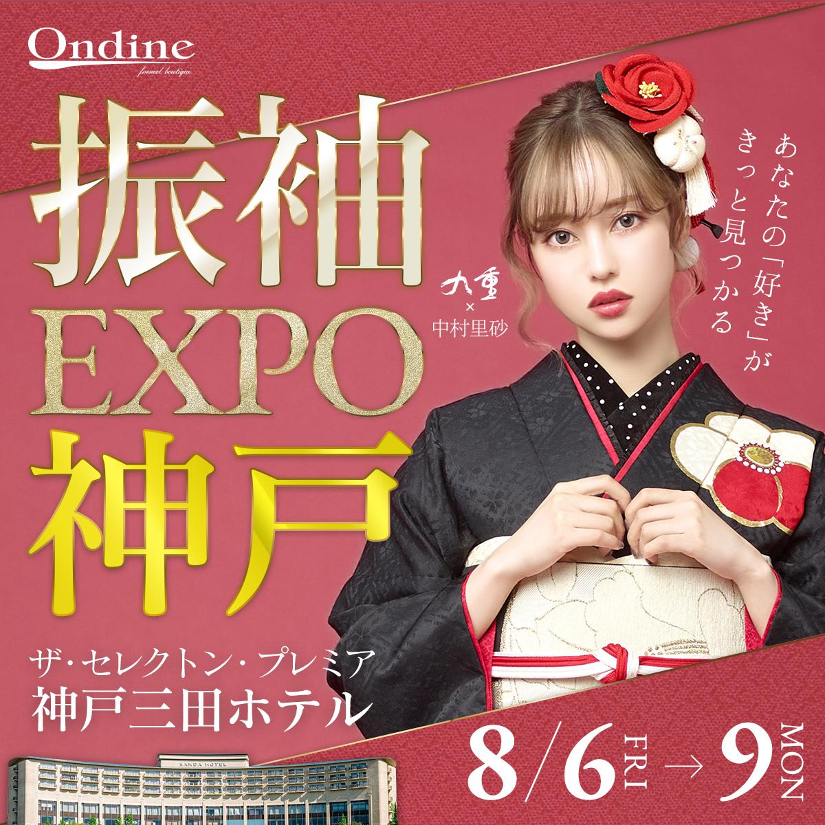 【振袖EXPO】特別な4日間!〔ザ・セレクトン・プレミア神戸三田ホテル〕で運命の一着が見つかる♪