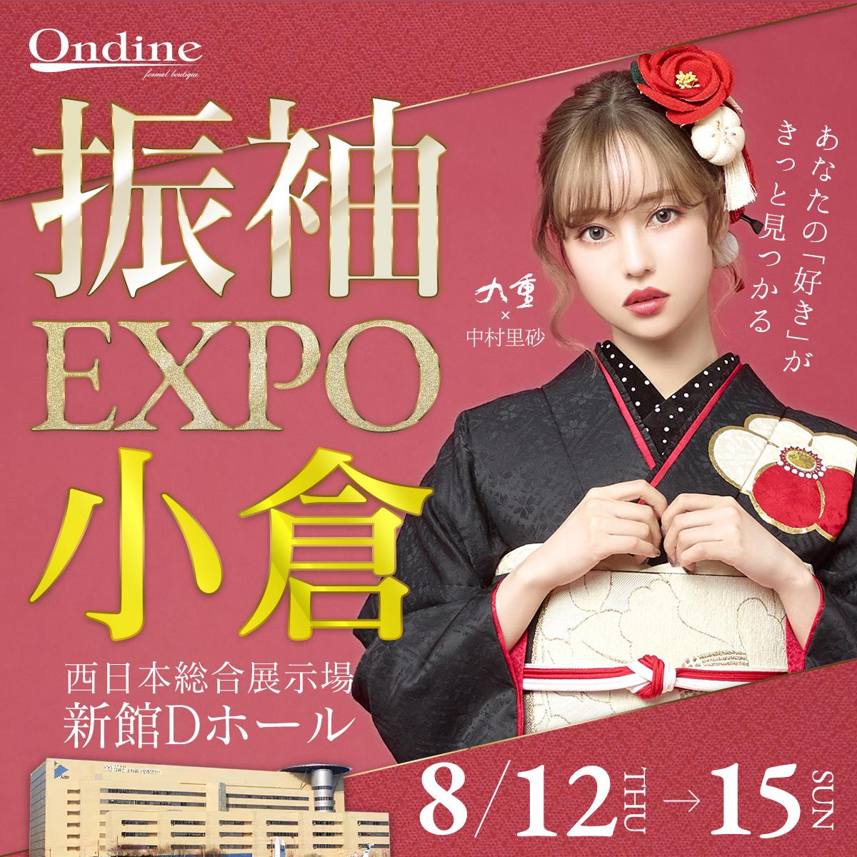 【振袖EXPO】特別な4日間!西日本総合展示場 新館Dホールで運命の一着が見つかる♪