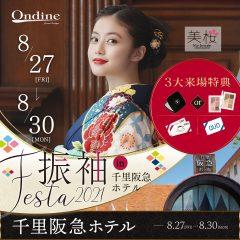 【振袖festa2021】特別な4日間!千里阪急ホテルで運命の一着が見つかる♪