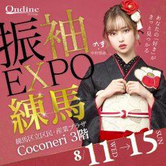 【振袖EXPO】特別な5日間!〔練馬区立区民・産業プラザ Coconeri 3階〕で運命の一着が見つかる♪