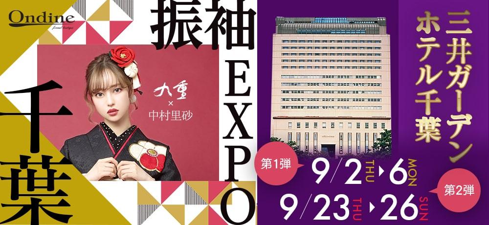 振袖EXPO千葉