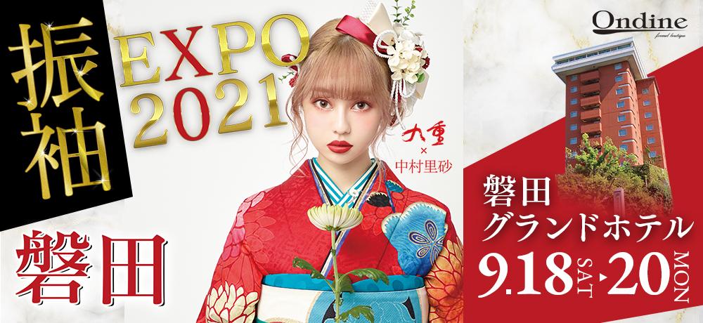 振袖EXPO2021 磐田