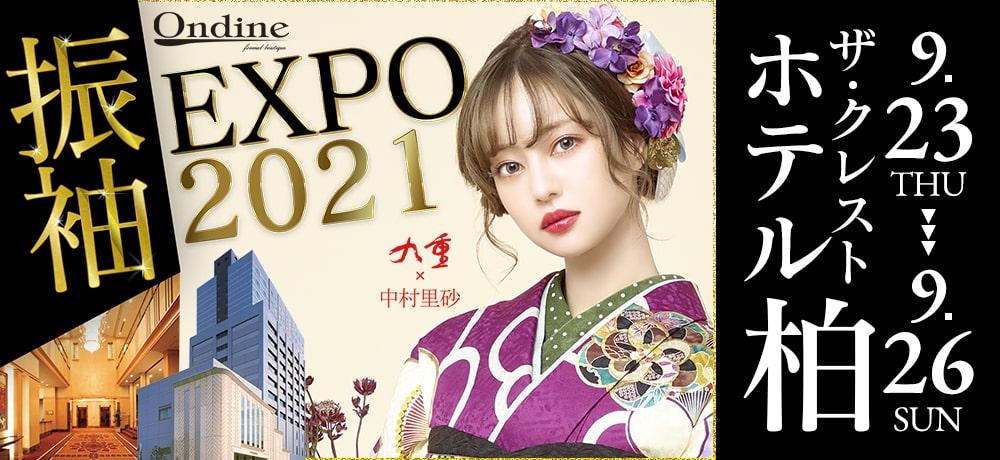 振袖EXPO2021 ザ・クレストホテル柏