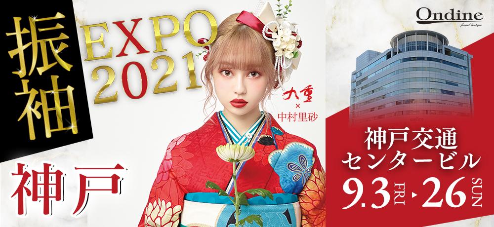 振袖EXPO2021 神戸