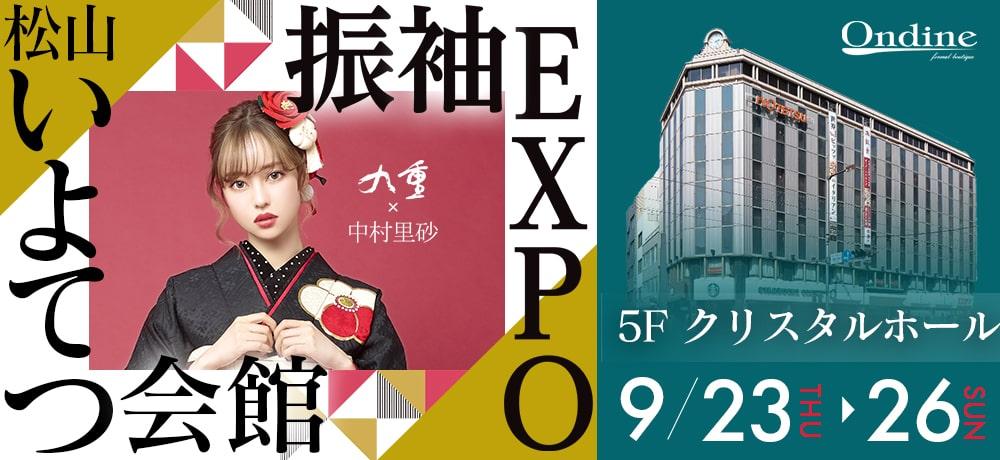 振袖EXPO いよてつ会館