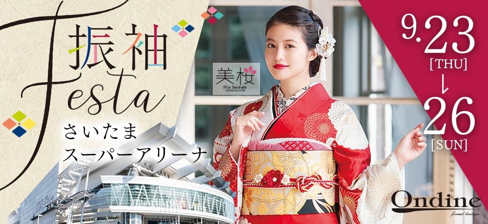 振袖FESTA2021 in さいたまスーパーアリーナ
