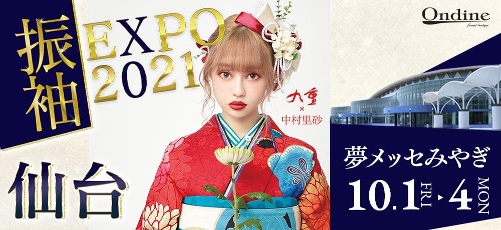 振袖EXPO2021 仙台