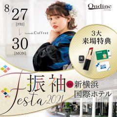【振袖festa2021】特別な4日間!新横浜国際ホテルで運命の一着が見つかる♪