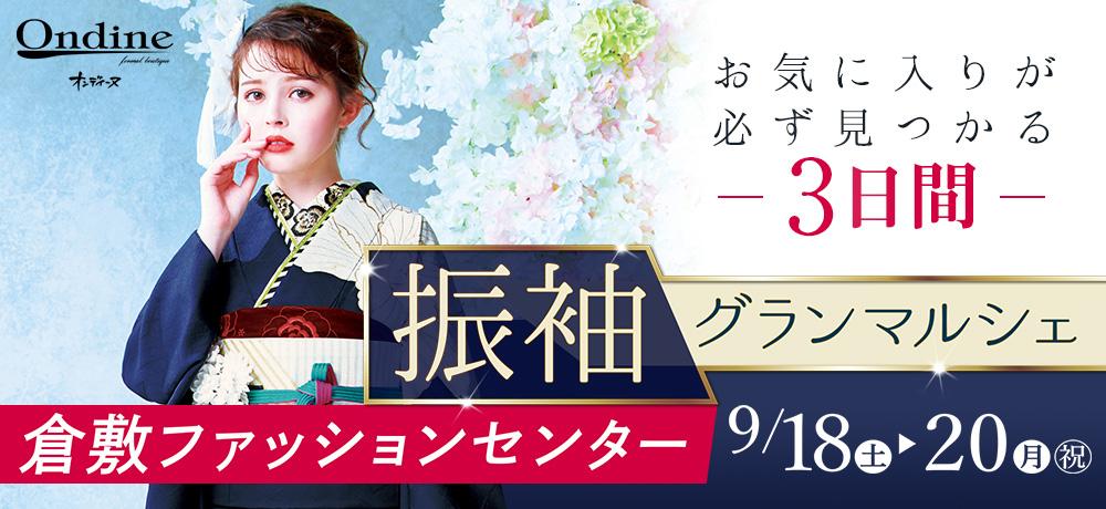 振袖グランマルシェ in 倉敷ファッションセンター