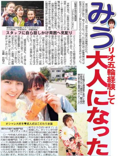 『スポーツニッポン』で、卓球・平野美宇選手の成人式記念撮影(池袋店にて実施)についてご紹介いただきました