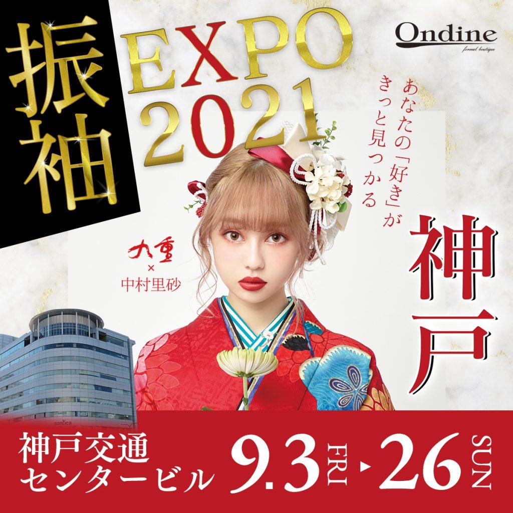 【振袖EXPO2021】オンディーヌ神戸店で運命の一着が見つかる♪