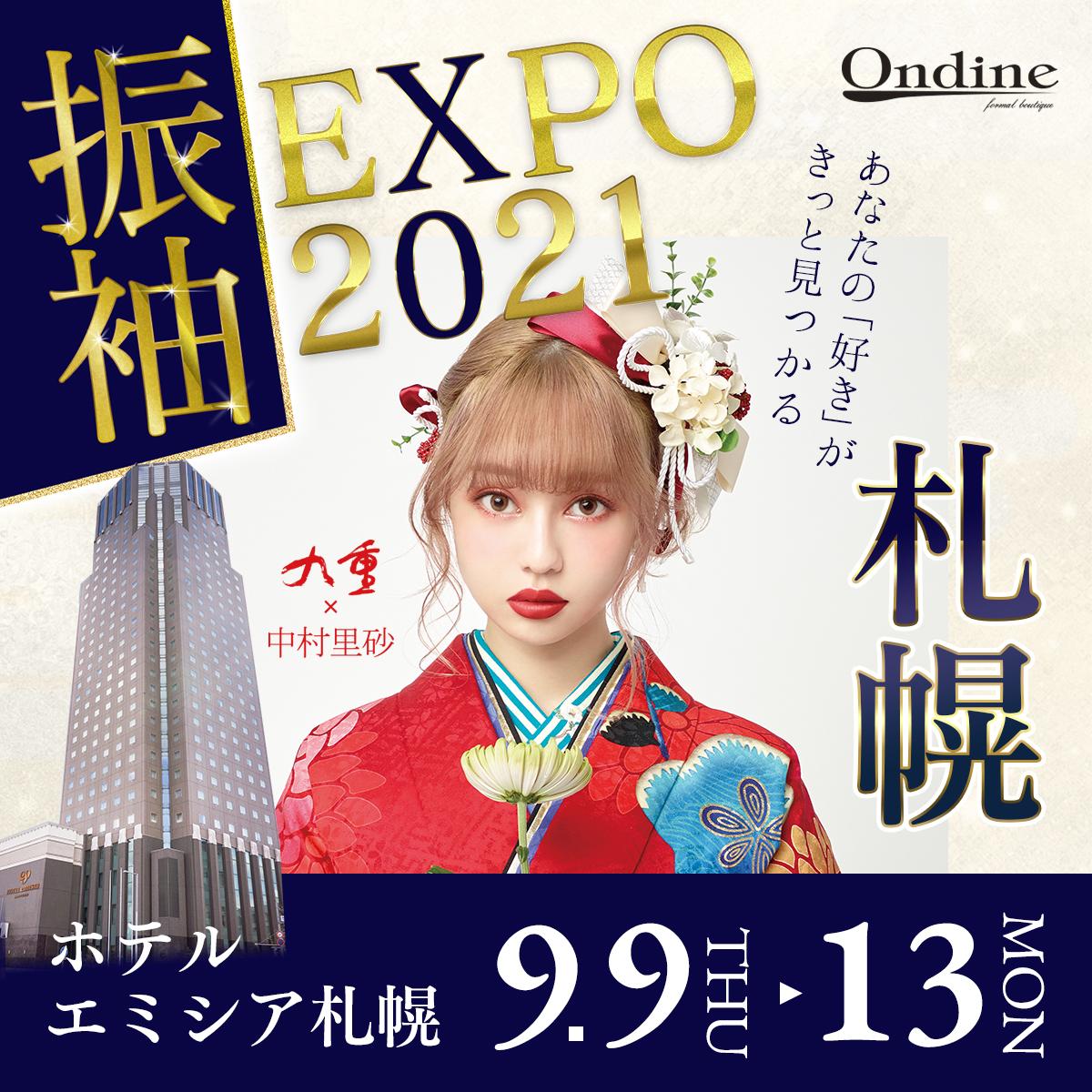 【振袖EXPO2021】特別な5日間!〔ホテルエミシア札幌〕で運命の一着が見つかる♪