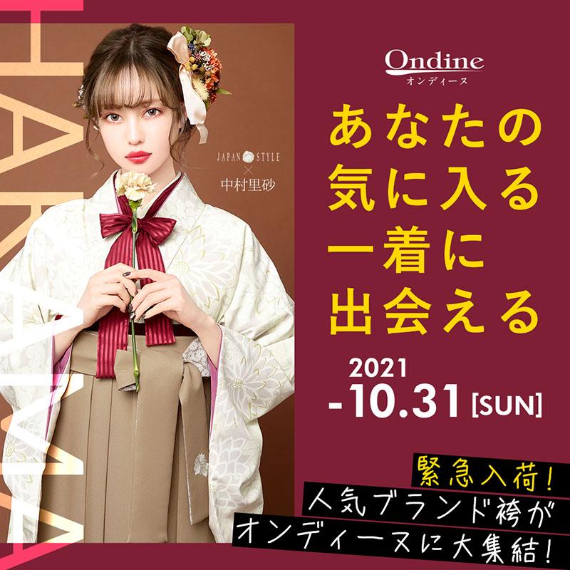 【スペシャルコンテンツ】人気ブランド袴が緊急入荷!2109