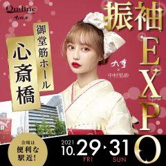 【振袖EXPO】特別な3日間!心斎橋御堂筋ホールで運命の一着が見つかる♪