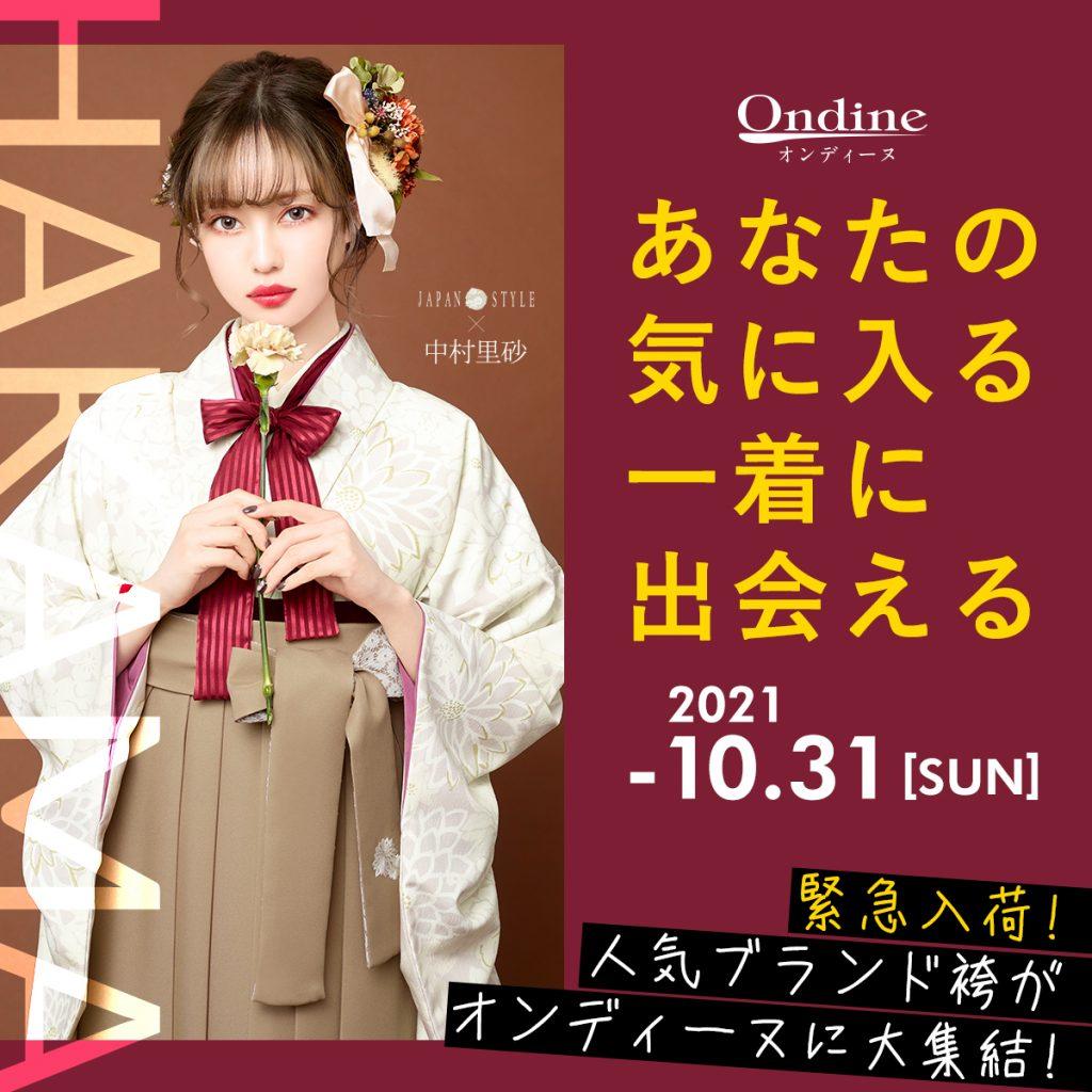 【10/31(日)まで開催】袴緊急入荷!人気ブランド袴がオンディーヌに大集結♡