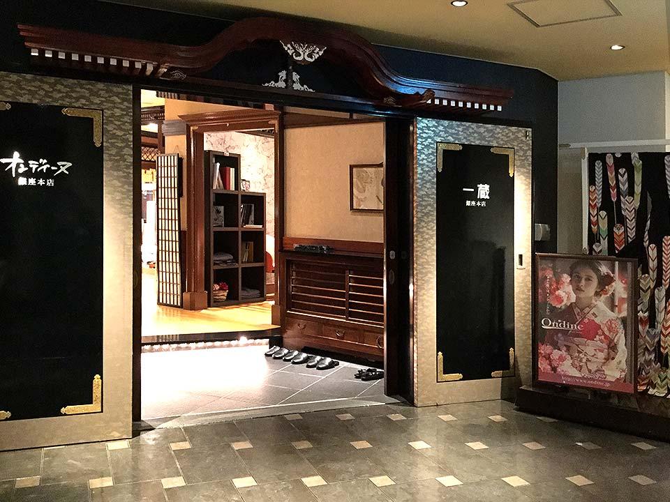 オンディーヌ銀座本店(有楽町マリオン14階)