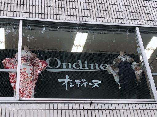 オンディーヌ立川店