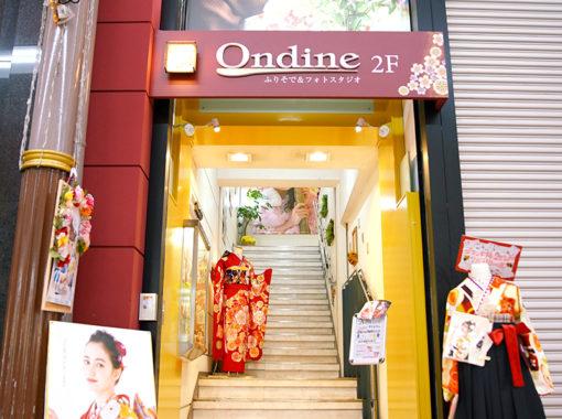 オンディーヌ松山店
