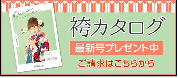 袴カタログ請求